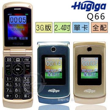 Hugiga Q66 折疊式3G時尚手機/老人機/長輩機 -送手機折疊支架