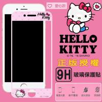 【三麗鷗 Hello Kitty】iPhone 7 (4.7吋) 正版授權 9H滿版玻璃保護貼