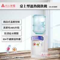 【元山牌】 桌上型桶裝水溫熱開飲機(YS-855BW)