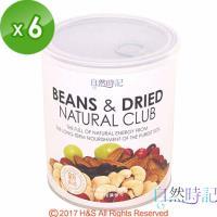 【自然時記】生機綜合堅果6罐(300g/罐)