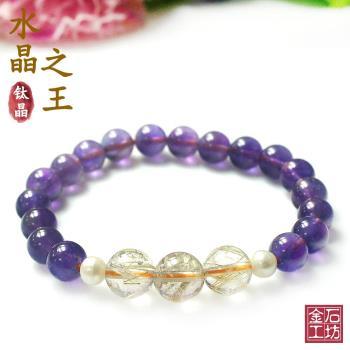 【金石工坊】開運招財鈦晶紫水晶珍珠手鍊