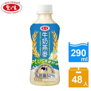 【愛之味】牛奶燕麥2箱組(290mlx24入/箱)
