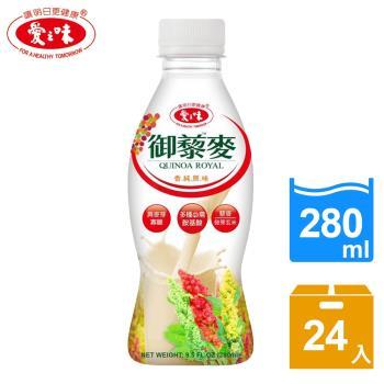 愛之味 御藜麥280ml(24入/箱)