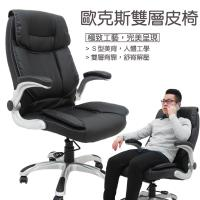 【Z.O.E】 歐克斯雙層皮革辦公椅(可收納式扶手)