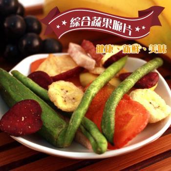 【全健】綜合蔬果脆片~蔬果餅乾 天然蔬果片 三包免運組~