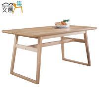 【文創集】亞佐夫 時尚5尺實木餐桌(不含餐椅)