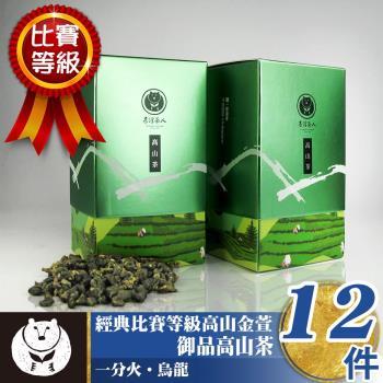 【台灣茶人】經典比賽等級高山金萱 御品高山茶12盒(3斤/比賽等級)