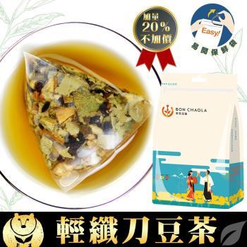 【台灣茶人】切油斬臭輕纖刀豆茶包共3袋(好口氣/好纖盈)