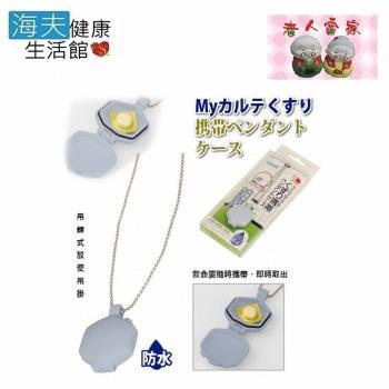 【老人當家 海夫】幸和TACOF 日本製救命藥攜帶藥盒