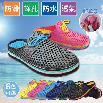 (NEW FORCE) 超動感涼爽透氣男女情侶軟Q洞洞鞋-6色可選