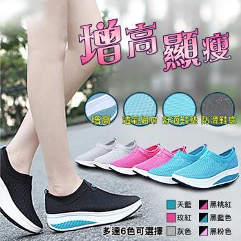 (NEW FORCE) 雙層網布透氣增高防滑健走鞋-6色可選
