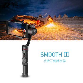 【ZHIYUN 智雲】Z1 SMOOTH-Ⅲ手機用三軸穩定器Z1-006(公司貨)