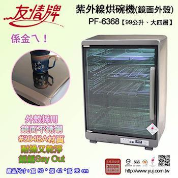 【友情牌】99公升全不銹鋼烘碗機PF-6368