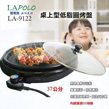 LAPOLO 桌上型低脂圓烤盤 LA-9122