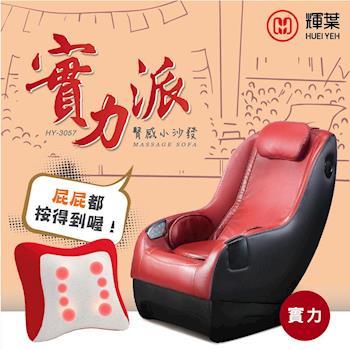 輝葉 實力派臀感小沙發按摩椅(3色)+摩登舒壓健康按摩枕