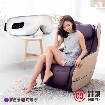 輝葉 實力派臀感小沙發2代(頸肩加強款)+晶亮眼按摩器