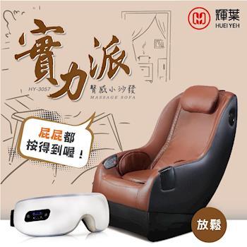輝葉 實力派臀感小沙發按摩椅(3色)+晶亮眼按摩器