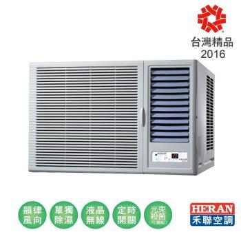 HERAN 禾聯 12-16坪 窗型豪華系列空調HW-80P5