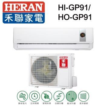 【指定空調贈送好禮七選一】HERAN禾聯 13-16坪 R32變頻一對一冷專型HI-GP91/HO-GP91