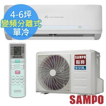 SAMPO聲寶冷氣 4-6坪 1級變頻一對一分離式 AU-QC28D+AM-QC28D