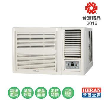 結帳現省1000元 HERAN 禾聯 3-5坪 窗型豪華系列空調HW-23P5