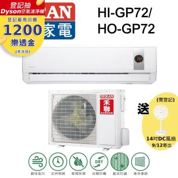 HERAN禾聯 11-14坪 R32變頻一對一冷專型HI-GP72/HO-GP72