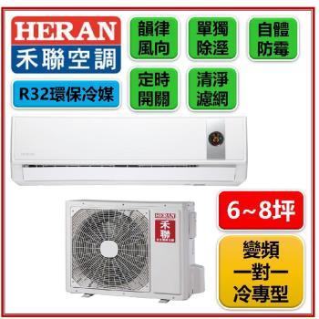 HERAN禾聯冷氣 6-8坪 R32變頻一對一冷專型 HI-GP41/HO-GP41