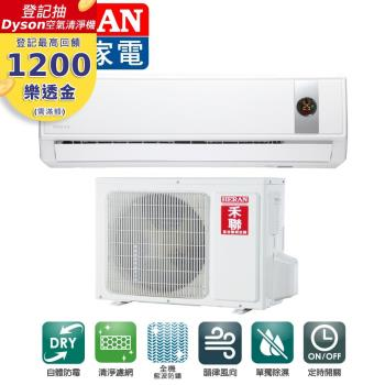 HERAN禾聯冷氣 5-7坪 R32變頻一對一冷專型 HI-GP36/HO-GP36