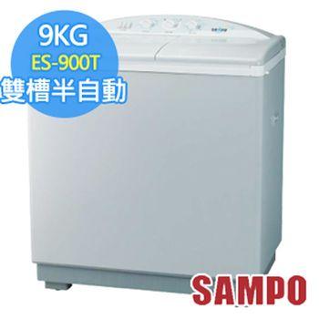 SAMPO聲寶9公斤雙槽洗衣機(ES-900T)