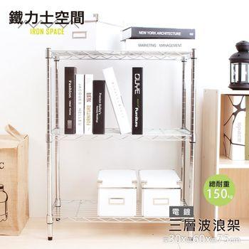【鐵力士空間】輕型三層置物架30X60X75cm 波浪架 鐵力士架 層架 書架 電鍍