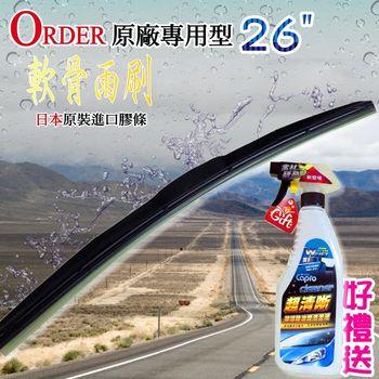 【ORDER】原廠專用型軟骨雨刷(26吋)