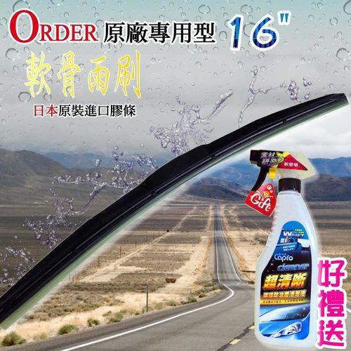 【ORDER】原廠專用型軟骨雨刷(16吋)