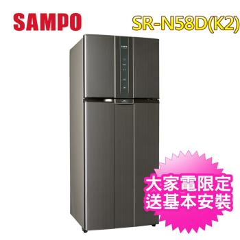 SAMPO聲寶580L變頻兩門冰箱SR-N58D(K2) 買就送