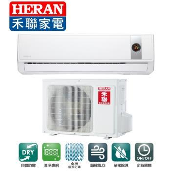 HERAN禾聯冷氣 5-7坪 R32變頻一對一冷專型HI-GP32/HO-GP32