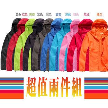 棉花甜-防遮陽連帽口袋外套超值兩件組