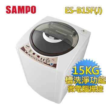 SAMPO聲寶15公斤單槽定頻洗衣機ES-B15F(J)