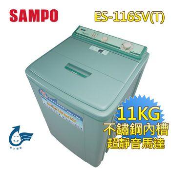 SAMPO聲寶11公斤單槽定頻洗衣機ES-116SV(T)