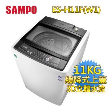 SAMPO 聲寶 11公斤單槽定頻洗衣機ES-H11F(W1) 買就送