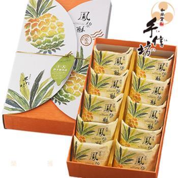 手信坊 原味鳳梨酥禮盒10入 x1盒