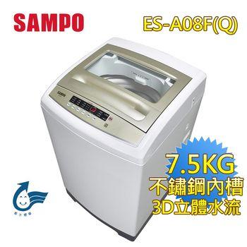Sampo 聲寶 7.5公斤全自動洗衣機 ES-A08F(Q)
