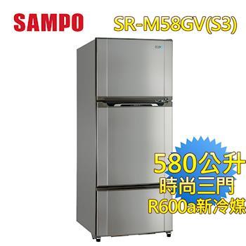 SAMPO聲寶 580公升省電脫臭三門冰箱SR-M58GV(S3) 買就送