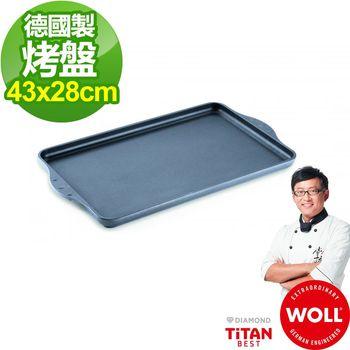 德國WOLL Titan Best鈦鑽石系列方型烤盤