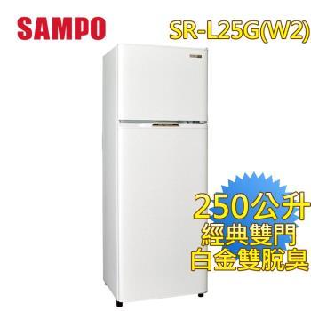 SAMPO聲寶250公升經典雙門冰箱SR-L25G(W2) 買就送