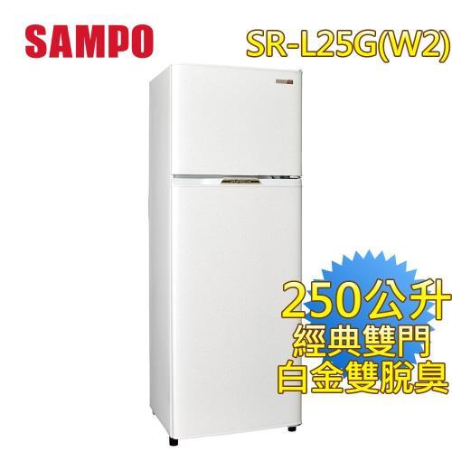 SAMPO聲寶250公升經典雙門冰箱SR-L25G(W2)