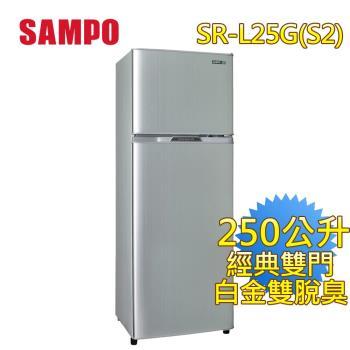 SAMPO聲寶250公升經典雙門冰箱SR-L25G(S2) 買就送