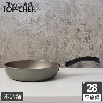 Top Chef 頂尖廚師 鈦合金頂級中華不沾平底鍋28公分