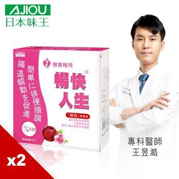 日本味王 暢快人生 草玫菁華版(30袋/盒)X2盒