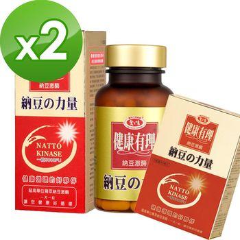 【愛之味生技】納豆激酶保健膠囊60粒2瓶 + 納豆激酶25粒2盒