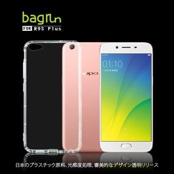 【Bagrun】OPPO R9s Plus 極度抗摔 空壓殼.氣墊.抗防摔.手機殼