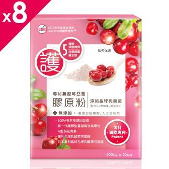 UDR專利蔓越莓益菌膠原粉x8盒